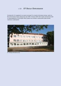 60 години- Наташа Пачова.docx page-0001