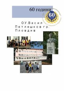 60 години.docx (1) page-0001