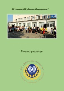 60 години (3) pages-to-jpg-0001