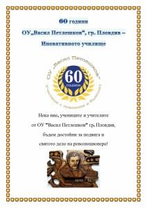 60 години - Атанас Данев pages-to-jpg-0001